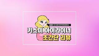 [리뷰] 키스미 아이라…