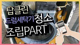 삼성 드럼세탁기 분해청소 Topclean