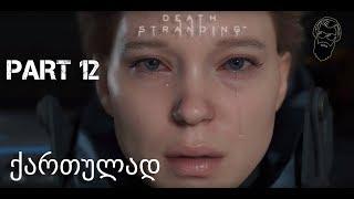Death stranding PS4 ქართულად ნაწილი 12 ფრედჯაილ
