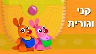 קני וגורית - משחקי ניחוש ערוץ בייבי