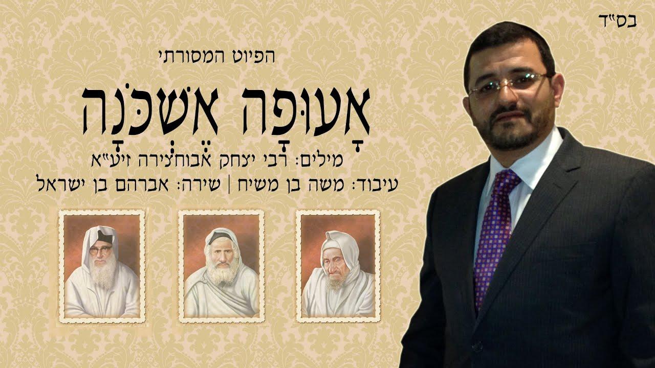 אברהם בן ישראל - אָעוּפָה אֵשְׁכּוֹנָה (הפיוט המסורתי)