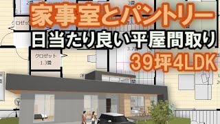 家事室とパントリーのある平屋の間取り図 和室がリビングに接して開放できる住宅プラン 日当たりの良い家 広いルーフテラス Clean and healthy Japanese house design