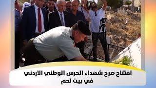 افتتاح صرح شهداء الحرس الوطني الاردني في بيت لحم