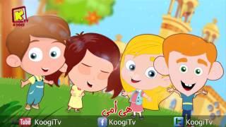 ترنيمة كنيستى كنيستى - قناة كوجى  -  knisty knisty koogi TV