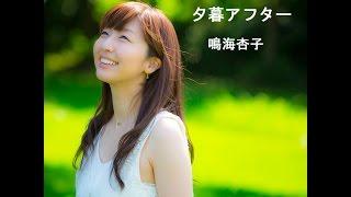 鳴海杏子 - 夕暮アフター