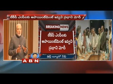 PM Modi Rejects TDP MPs Appointment Over Kadapa Steel Plant   ABN Telugu