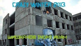 Crazy Winter 2013 - Иван ( NDM ) Шишканов
