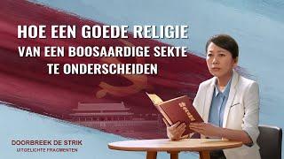 Waarom de Chinese Communistische Partij De Kerk van Almachtige God vervolgt