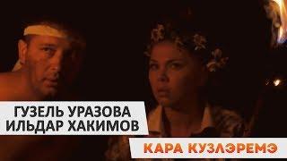 Гузель Уразова и Ильдара Хакимов - «Кара кузлэремэ»