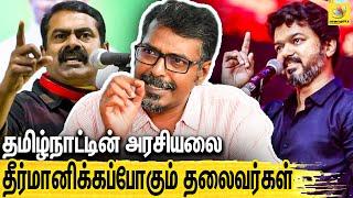விஜய்யும் சீமானும் Best Combination : Felix Gerald Interview About Vijay Seeman Politics