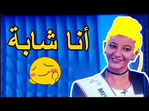 ملكة جمال الجامعات في الجزائر نيفها كبير و تقولهم أنا شابة تم القصف بنجاح
