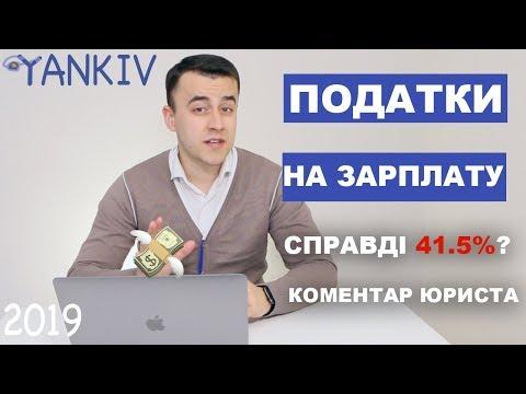 Податки з зарплати | Які податки платять Українці у 2019 ПДФО, ЄСВ