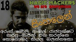 Arun Moli Believe With Namal Rajapaksha Card Trick Hacked - Sinhla