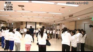 5月10日(日)第2回AKB48グループドラフト会議に向けた5泊6日のレッスン合...