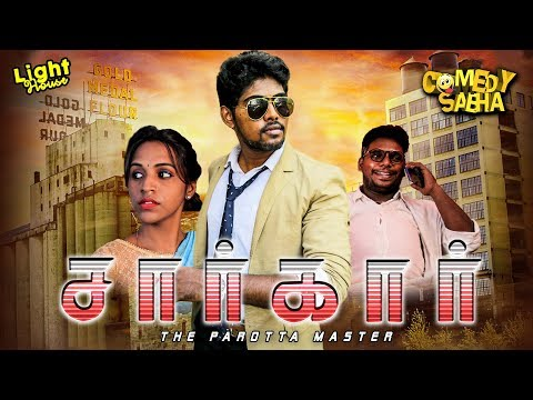சார்கார் | Sarkar Spoof | Comedy Sabha | Light House