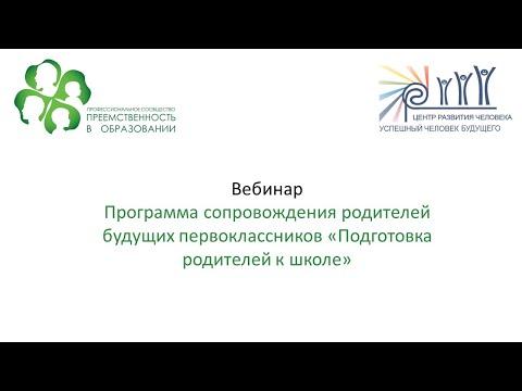 Вебинар: Программа сопровождения родителей будущих первоклассников «Подготовка родителей к школе»