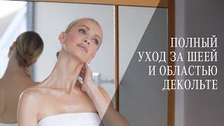 Уход за шеей и зоной декольте с Татьяной Корсаковой