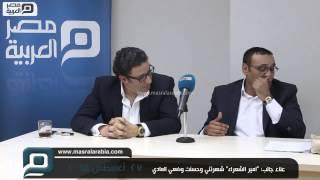 مصر العربية | علاء جانب: