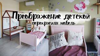 DIY Как перекрасить мебель? Преображение детской | Kids bedroom make over