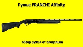 Обзор ружья FRANCHI  Affinity на коленке