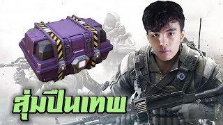 Call of Duty Mobile : สุ่มปืนเทพโอกาสได้ 0.8 เปอร์เซ็นต์