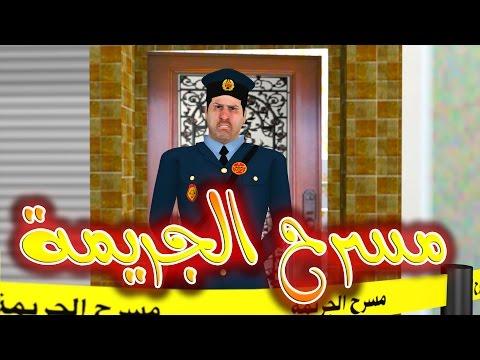Baraka masrah al jrima