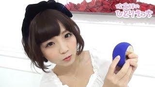 【佐倉絆のひとりえっち】疑似クンニを楽しめるローター「LELO ORA」