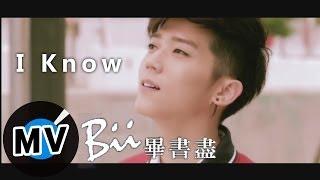 畢書盡 Bii - I know (官方版MV) - 三立偶像劇『真愛黑白配』插曲