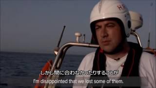 【字幕付き】ギリシャのボランティアレスキュー隊