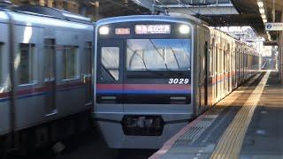 京成電鉄 3000形 29編成 京成臼井駅