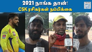 2021-ipl-belongs-to-csk-fans-opinion-csk-playoff-ms-dhoni-csk-fans-ipl-2020-hindu-tamil