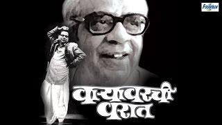 Waryawarchi Warat (वाऱ्यावरची वरात) by Pu La Deshpande | Full Marathi Natak Comedy