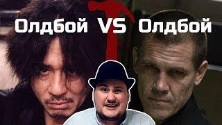 [Обо всем понемногу] Олдбой VS Олдбой
