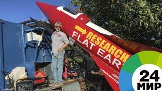 Американец полетел на ракете, чтобы доказать, что Земля плоская - МИР 24