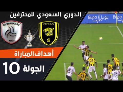 أهداف مباراة الاتحاد الشباب ضمن منافسات الجولة العاشرة من الدوري السعودي للمحترفين