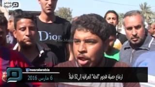 """مصر العربية   رتفاع حصيلة هجوم """"الحلة"""" العراقية إلى 52 قتيلاً"""