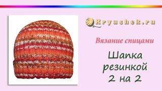 Шапка резинкой 2 на 2 (Knitting. Hat rubber 2 on 2 )