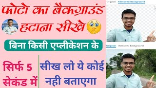 How to change image background in mobile   Remove photo background kaise hataye   screenshot 3