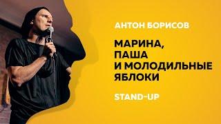 Stand up Стенд ап Импровизация про Марину Пашу и молодильные яблоки Антон Борисов