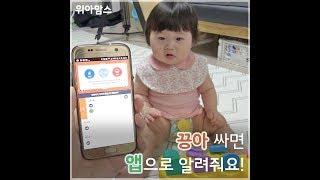 [위아맘스 Review] 스마트 아이엔젤(Smart i…