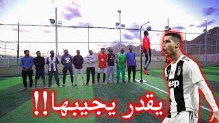 تحدي قفزة رونالدو!! | اللي حيلمس الكورة له ٥٠٠ ريال😍💸