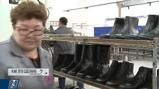Обувь | Как это сделано в Казахстане?