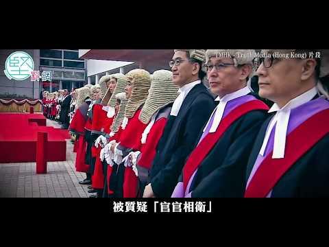 【司法改革】確立法官監察機制 挽救法治權威