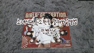 소녀시대(Girls' Generation) - 미니 2집 소원을 말해봐 앨범언박싱