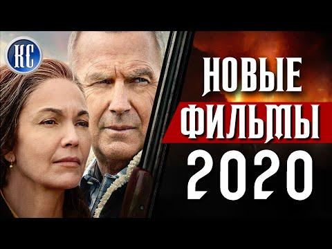 ТОП 8 НОВЫХ ФИЛЬМОВ 2020, КОТОРЫЕ УЖЕ ВЫШЛИ В ХОРОШЕМ КАЧЕСТВЕ   КиноСоветник - Ruslar.Biz