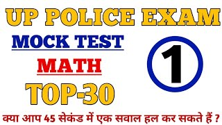 UP POLICE CONSTABLE||UPP MATH PRACTICE SET-1||UP POLICE MATH TEST PAPER-1