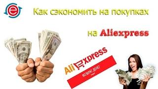 ЗАРАБОТОК НА АЛИЭКСПРЕСС - ПАРТНЕРКА EPN