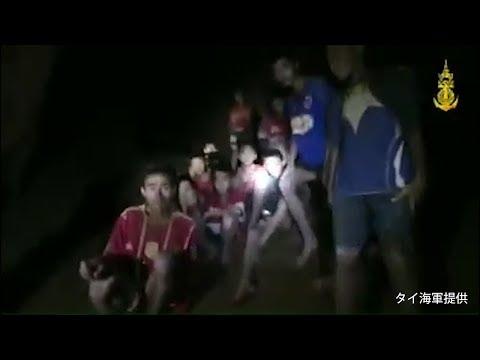 タイの洞窟で行方不明の少年ら13人、全員生存確認
