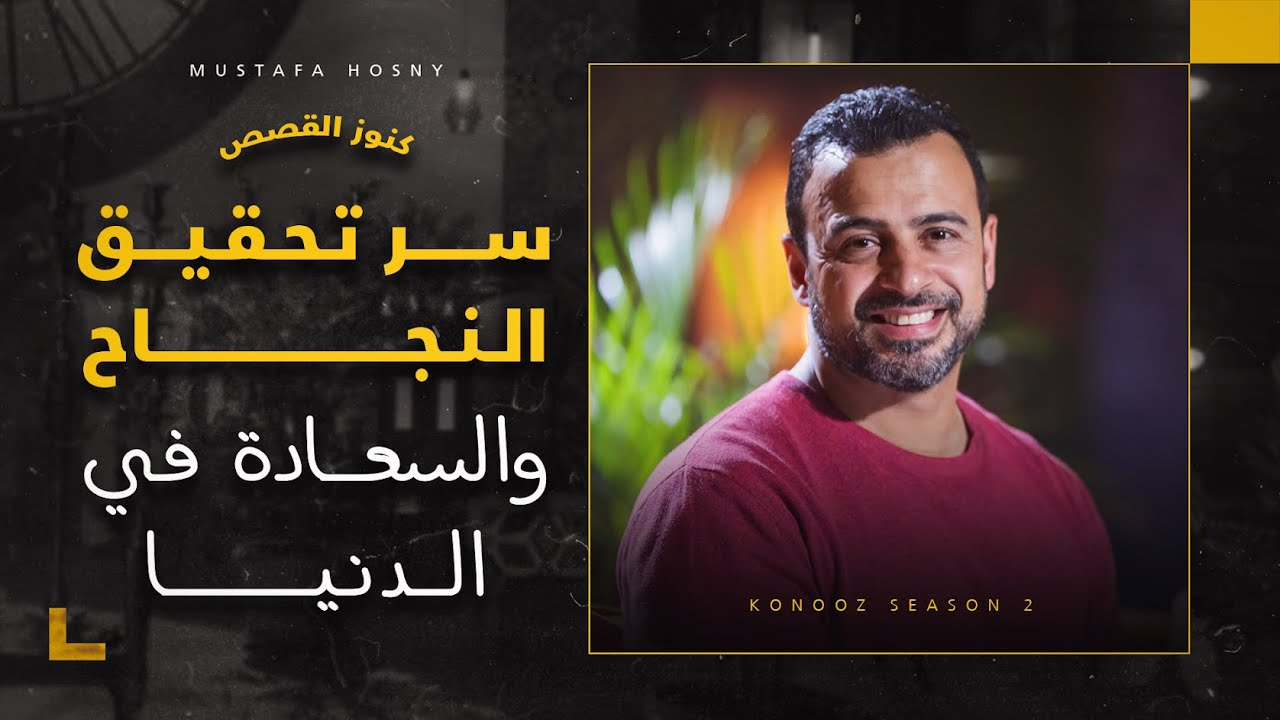 سر تحقيق النجاح والسعادة في الدنيا - مصطفى حسني