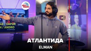 Смотреть клип Elman - Атлантида